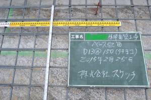配筋ヨコ2.25