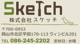 株式会社スケッチ