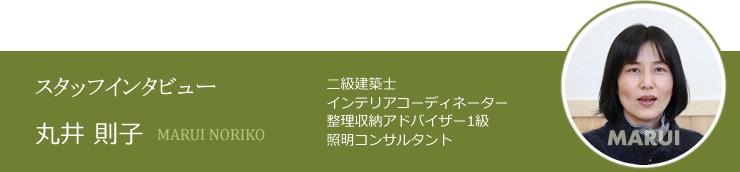 丸井インタビュー