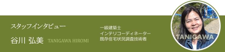 谷川インタビュー