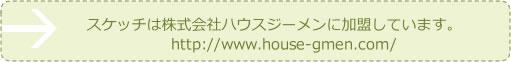 スケッチは株式会社ハウスジーメンに加盟しています。