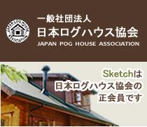 日本ログハウス協会