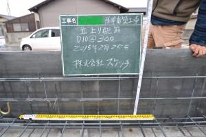 配筋タテ2.25