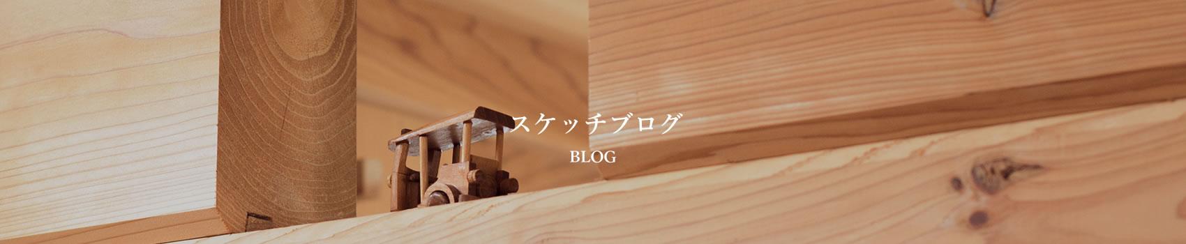 スケッチブログ